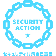 SECURITY ACTION「一つ星」